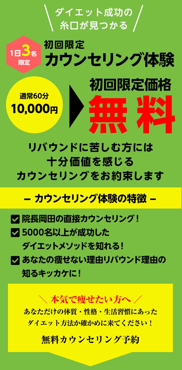 初回限定 カウンセリング無料体験 お問い合せはこちら【営業時間】10:00-18:00(日祝日休)