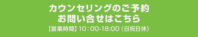 カウンセリングのご予約 お問い合せはこちら【営業時間】10:00-18:00(日祝日休)