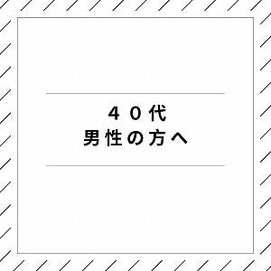 dannsei40.jpg