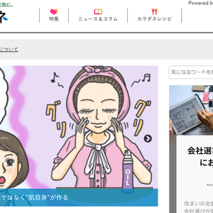 【WEBメディア】カラダネ(わかさ出版)