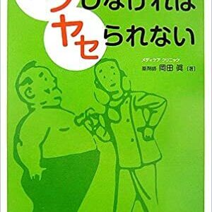 【書籍】ラクしなければヤセられない-人生を変えるメディケア・ダイエット