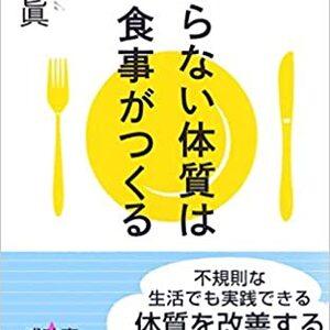 【書籍】太らない体質は食事がつくる(新書)