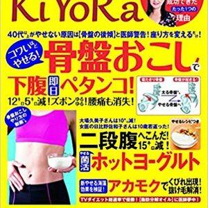 【雑誌】KiYoRa vol.2 骨盤おこしで下腹ペタンコ!