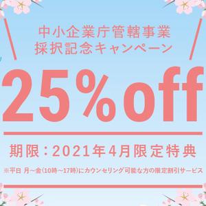 中小企業庁管轄事業「採択記念」スペシャルキャンペーン開催【2021年4月末まで】