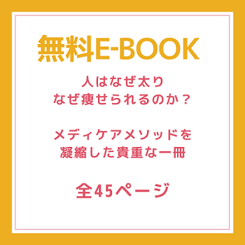 無料EBOOK.png