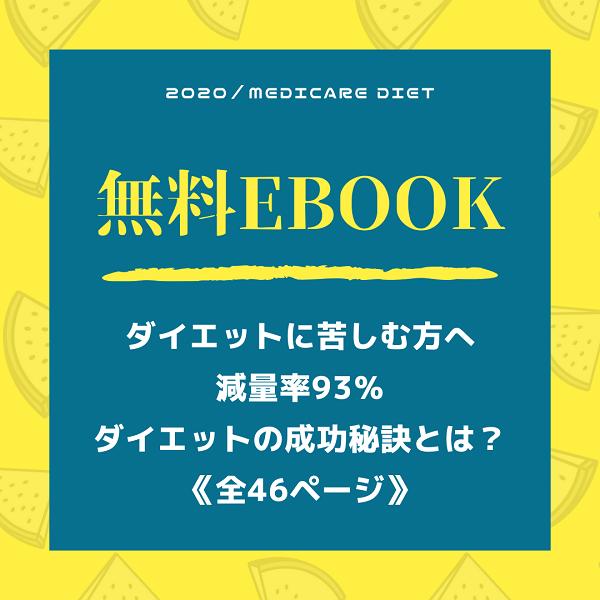無料EBOOK.png