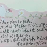 14.7キロの減量に成功!【40代女性】人生初のダイエット